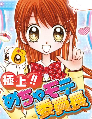 41641-gokujou_super