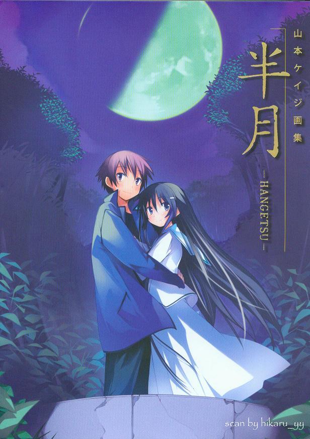 半月 -HANGETSU-, one of the artbooks that, regretfully, I didn't buy. More on that later.